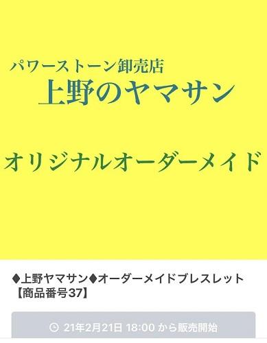 上野のヤマサン通販(BASE)オーダーブレスレットの商品ページ:再入荷予定