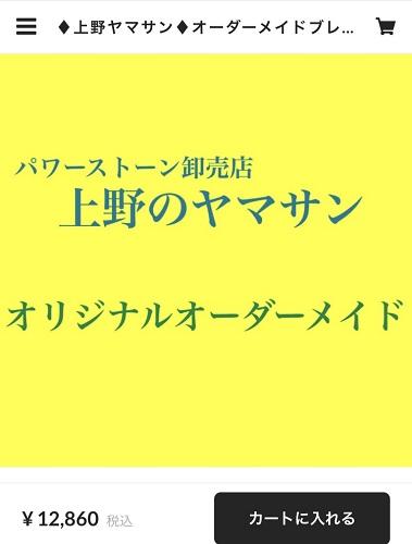 上野のヤマサン通販(BASE)オーダーブレスレットの商品ページ:意外と在庫があるのか売り切れない