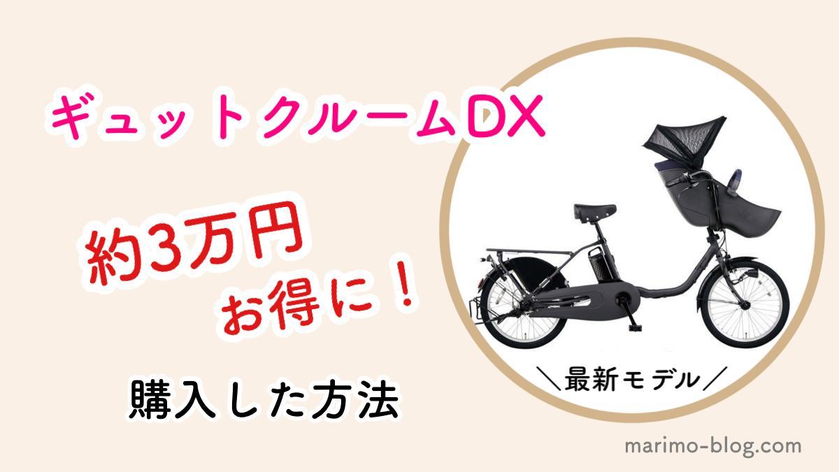 【子乗せ電動自転車】ギュットクルームDXを3万円お得に購入した方法