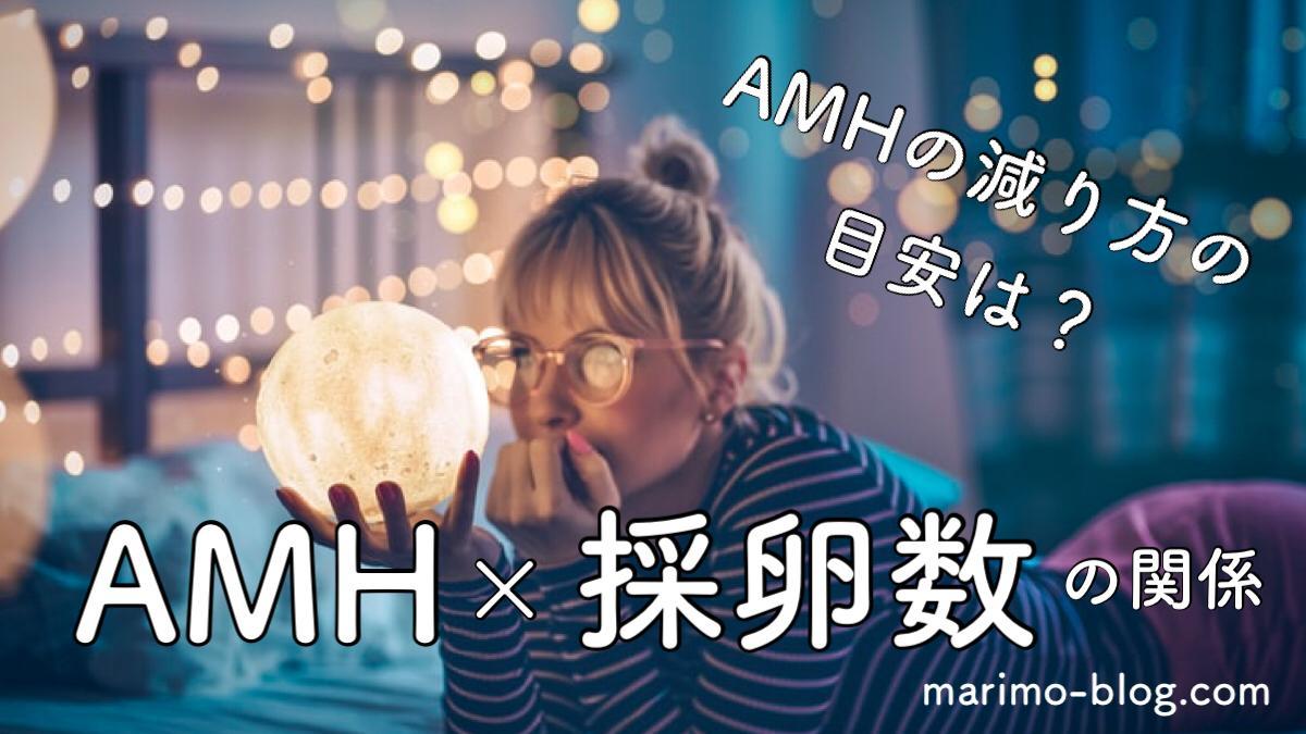 低AMH:AMHから分かる採卵数の目安・AMHは1年で0.2減る