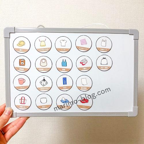 お仕度ボード無料テンプレート(PDF)1歳児クラスの持ち物